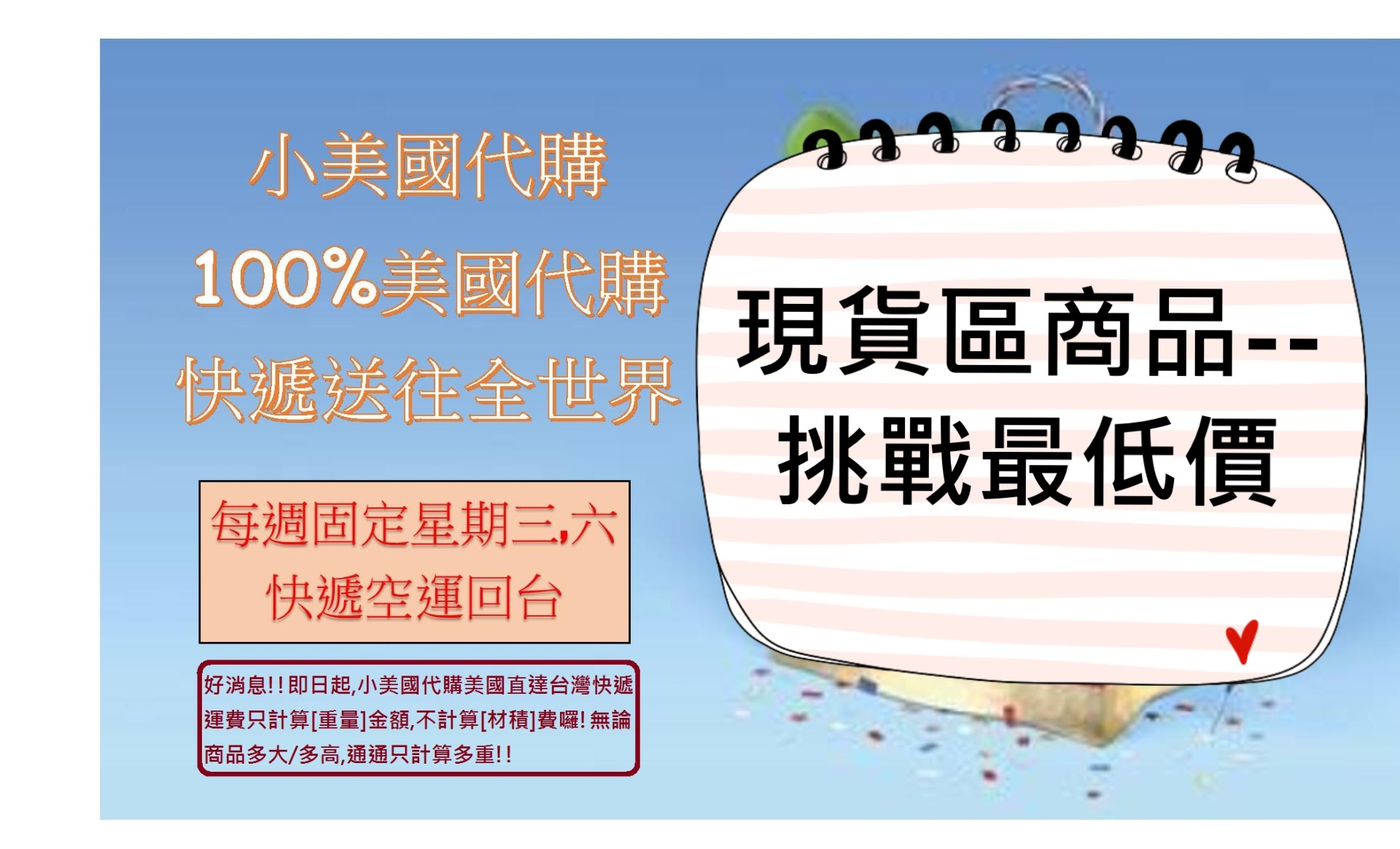 小美國代購-page-001_美图